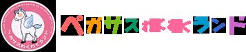 神奈川県横浜市磯子区の認可保育園 ペガサスわくわくランド